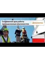 Перечень снаряжения и документов для работы в Польше промышленным альпинистом